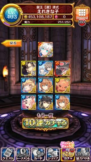 10連 ガチャ画面 アイドルキャッツ2