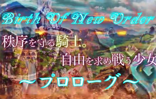 【Prologue】ざっくりときめきBirth Of New Orderの世界【プロローグまでのネタバレ注意】