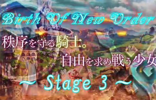 【Episode3】ざっくりときめきBirth Of New Orderの世界【ステージ3までのネタバレ注意】