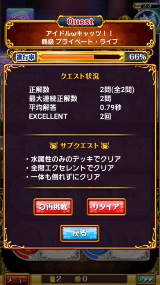 黒猫のウィズ アイドルキャッツ2 ハード覇級