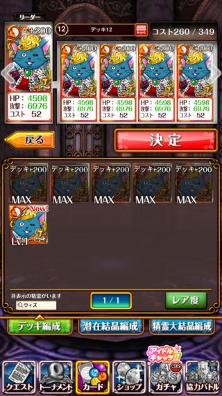 黒猫のウィズ アイドルキャッツ2 超高難度