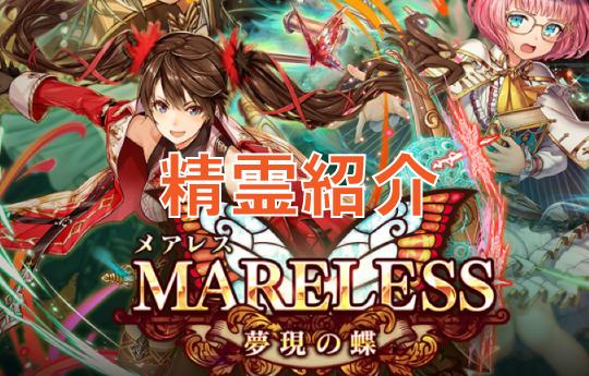 【メアレス夢現の蝶】メアレス新章の精霊を見てみました!【クリスタルガチャ】
