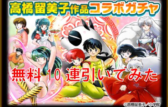 【復刻第3弾!】高橋留美子作品コラボ無料10連ガチャ引いてみた!