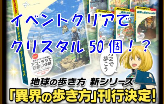 【コラボ記念!】イベントクリアでクリスタル50個!?【本日限定!】