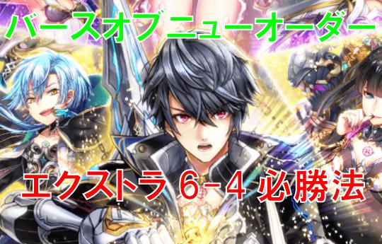 【ガウガウ式】Birth Of New Order 6-4 エクストラの必勝法を伝授します!