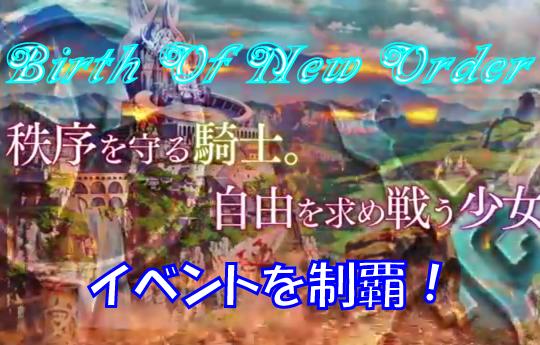 【全ては終局へと至る】バースオブニューオーダー【イベントを制覇!】