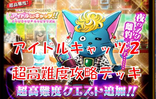 【超高難度】アイドルキャッツ2【攻略デッキ】