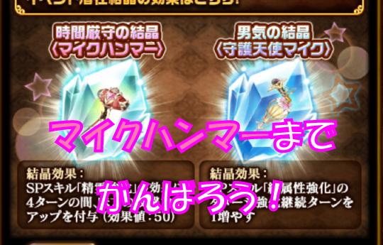 【75000000Pt!】アイドルキャッツ2で貰えるマイクハンマーが強い!