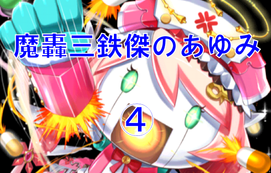 魔轟三鉄傑のあゆみ④【初級 参戦! 流浪女神!】