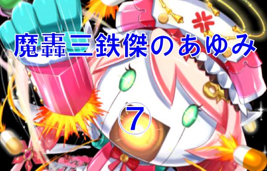 魔轟三鉄傑のあゆみ⑦【封魔級 窮地! 契約絶対!】