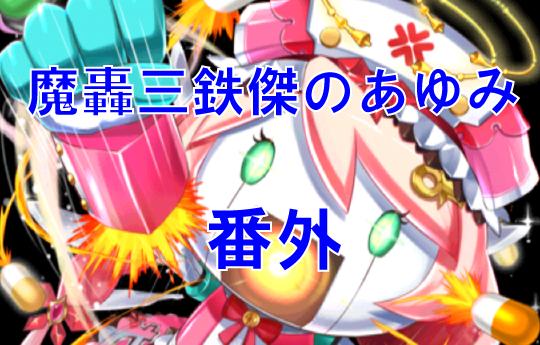 魔轟三鉄傑のあゆみ<番外>【魔轟三鉄傑 対 外道伯爵】