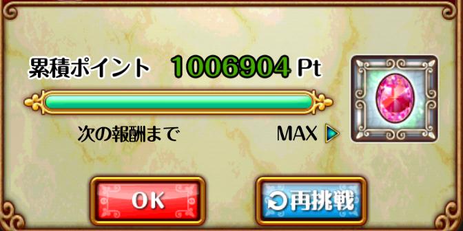 空戦のシュヴァルツを終えての雑感【2人とも100万Pt達成!】