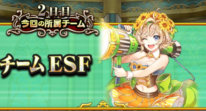【後の祭り】エニグマフラワーズ魔道杯【2日目結果】
