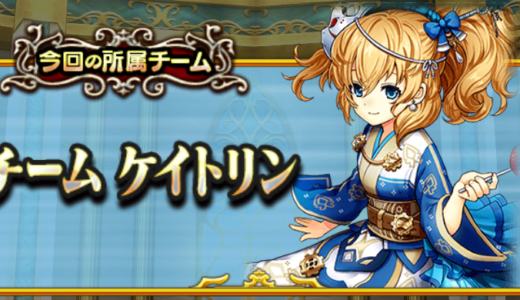 【リフィルみっけ】夏の祝祭魔道杯【2日目結果】