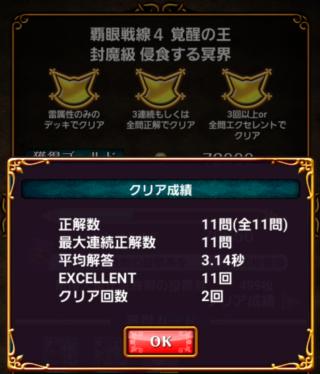 覇眼戦線4 封魔級
