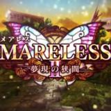 MARELESS2-夢現の狭間-