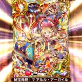 【3週目】英雄凱旋の結果
